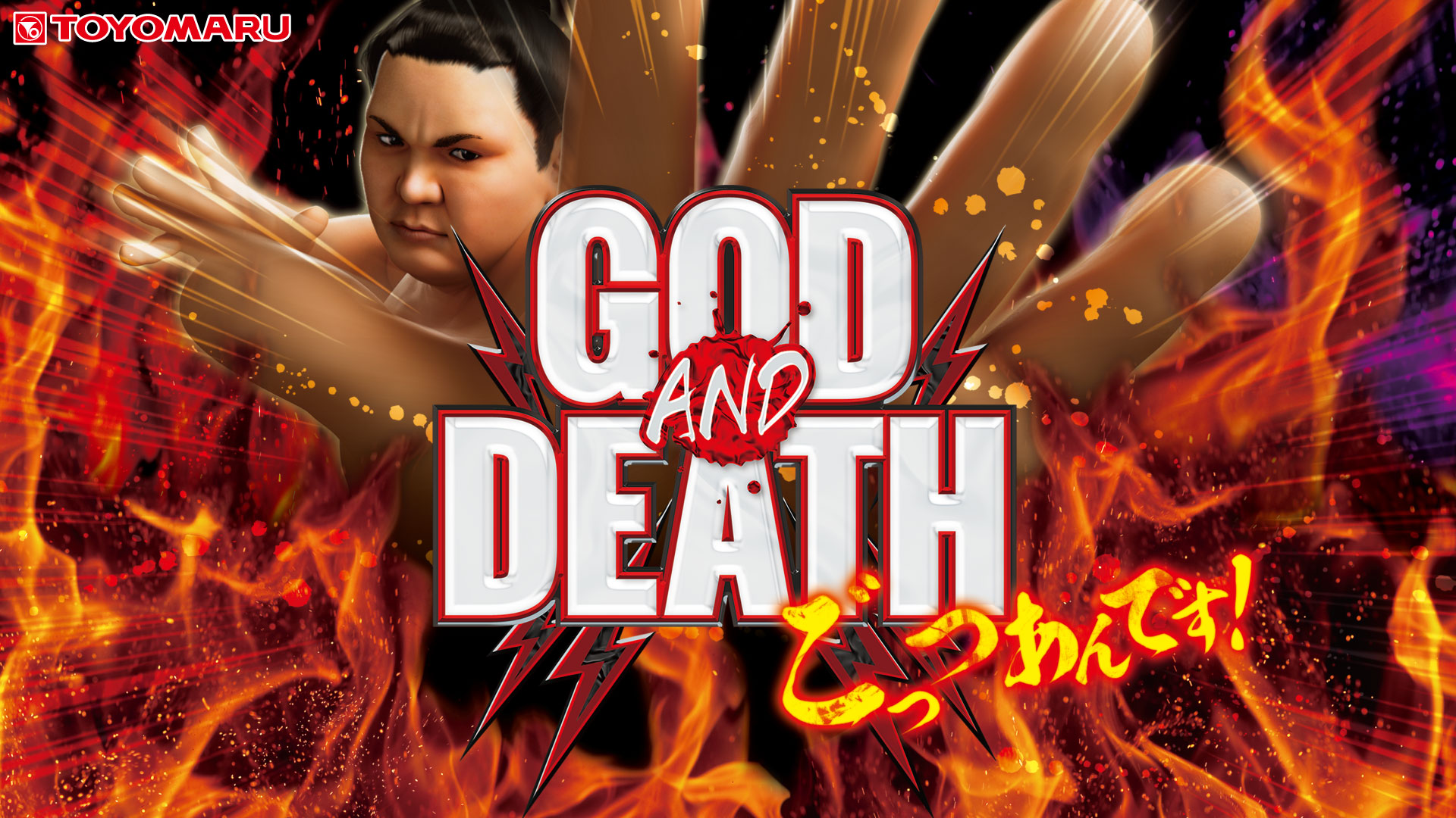 CR GOD AND DEATH | ダウンロード | TOYOMARUファン | 豊丸産業株式会社