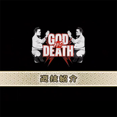 「CR GOD AND DEATH」遊技紹介