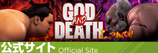 CR GOD AND DEATH公式サイト